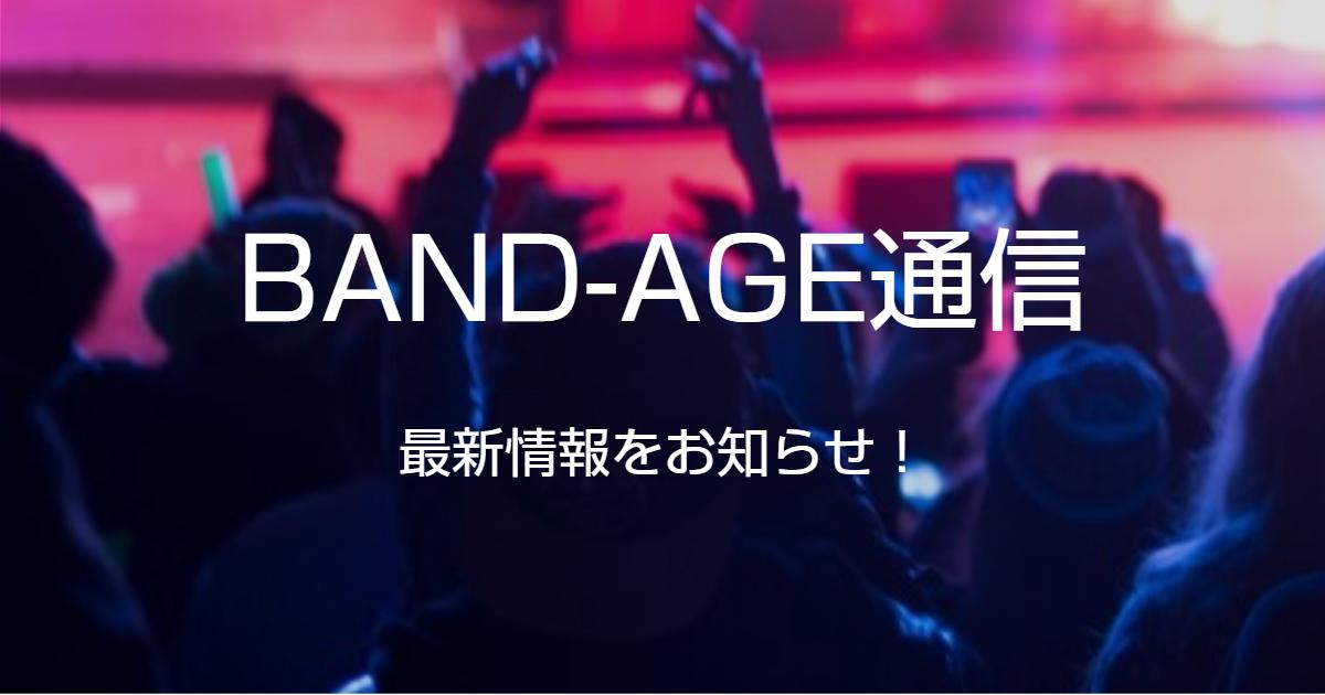 【BAND-AGE通信】ライブの告知ページが簡単に作成できるようになりました!