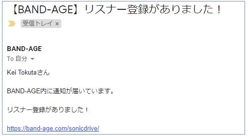 BAND-AGE内のお知らせがメールでも受け取れるようになりました。